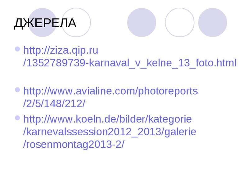ДЖЕРЕЛА http://ziza.qip.ru/1352789739-karnaval_v_kelne_13_foto.html http://ww...