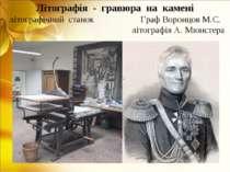Літографія - гравюра на камені літографічний станок Граф Воронцов М.С. літогр...
