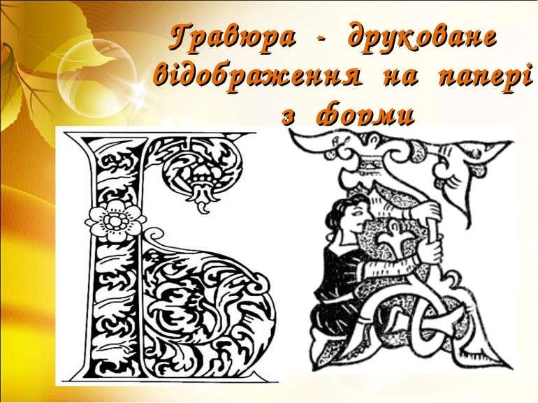 Гравюра - друковане відображення на папері з форми