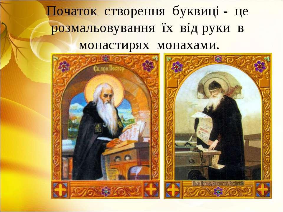 Початок створення буквиці - це розмальовування їх від руки в монастирях монах...