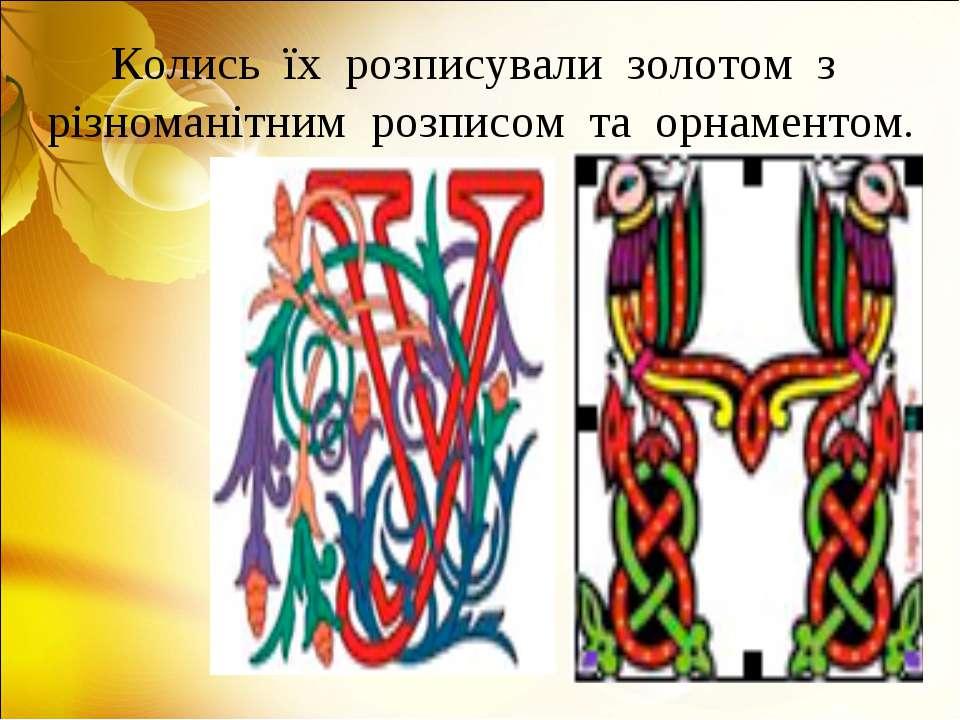 Колись їх розписували золотом з різноманітним розписом та орнаментом.