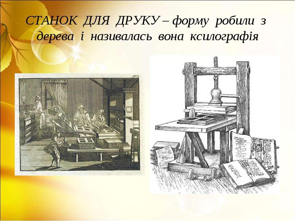 СТАНОК ДЛЯ ДРУКУ – форму робили з дерева і називалась вона ксилографія