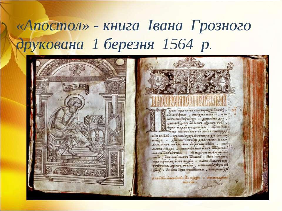 «Апостол» - книга Івана Грозного друкована 1 березня 1564 р.