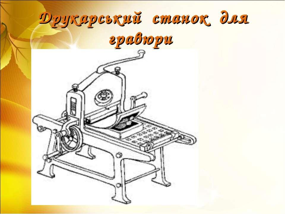 Друкарський станок для гравюри