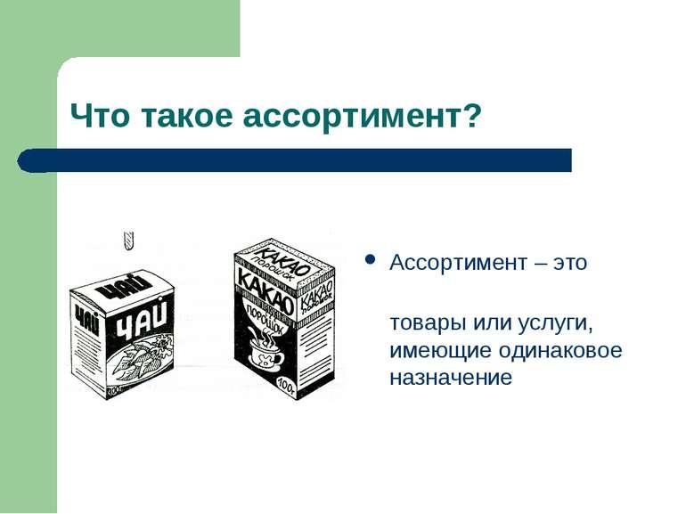 Что такое ассортимент? Ассортимент – это товары или услуги, имеющие одинаково...