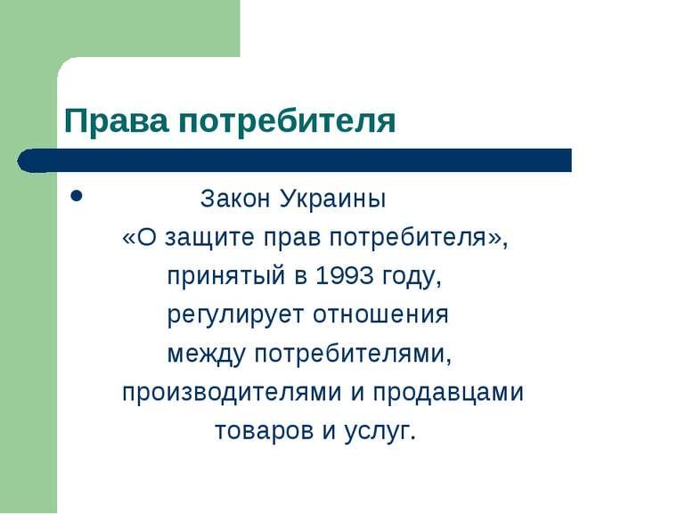 Права потребителя Закон Украины «О защите прав потребителя», принятый в 1993 ...