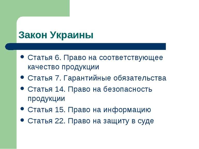 Закон Украины Статья 6. Право на соответствующее качество продукции Статья 7....