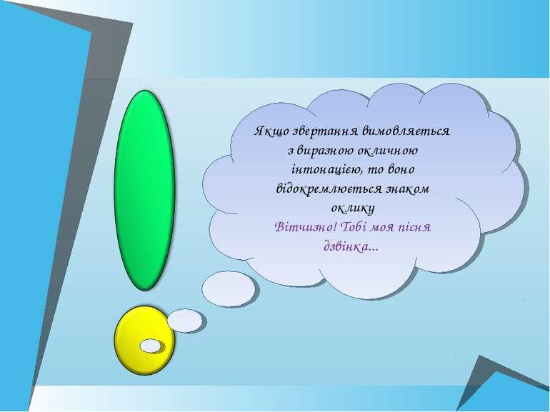 Якщо звертання вимовляється з виразною окличною інтонацією, то воно відокремл...