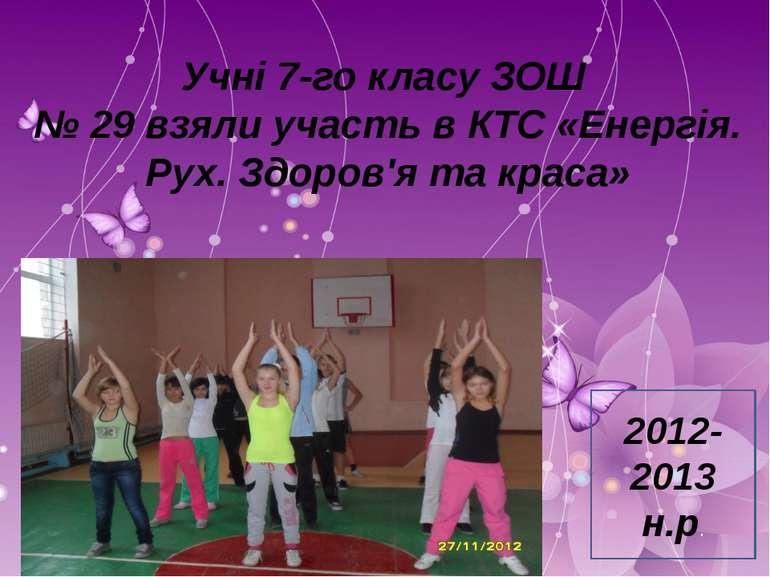 Учні 7-го класу ЗОШ № 29 взяли участь в КТС «Енергія. Рух. Здоров'я та краса»...