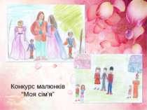 """Конкурс малюнків """"Моя сім'я"""""""