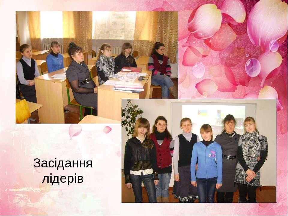 Засідання лідерів
