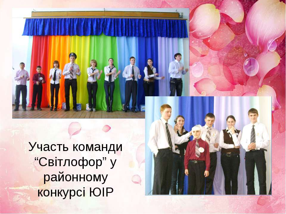 """Участь команди """"Світлофор"""" у районному конкурсі ЮІР"""