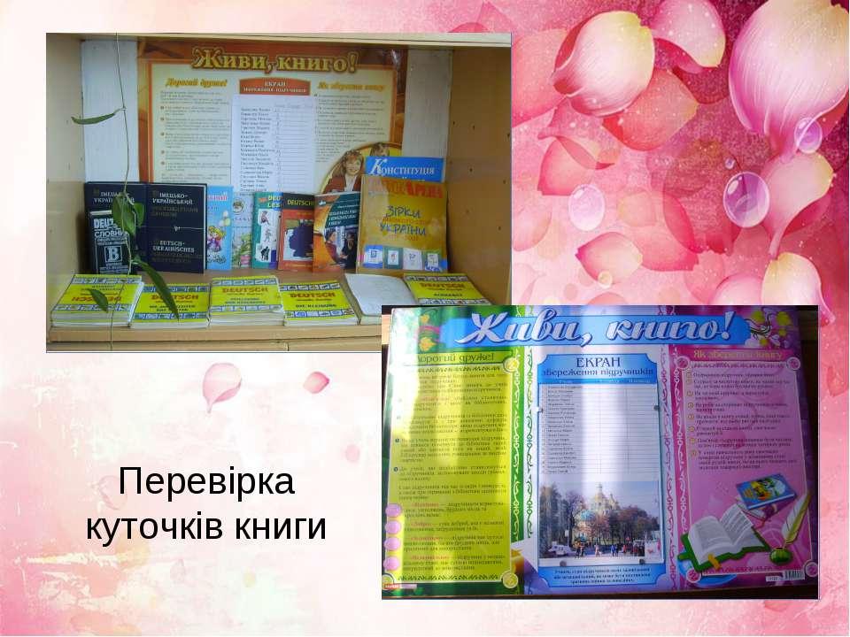 Перевірка куточків книги