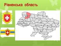 Рівненська область
