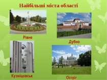 Найбільші міста області Рівне Кузніцовськ Дубно Остріг