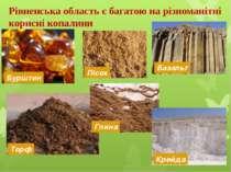 Рівненська область є багатою на різноманітні корисні копалини Бурштин Базальт...