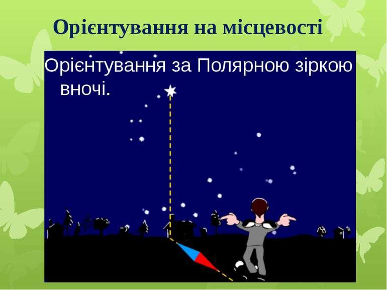 Орієнтування на місцевості Орієнтування за Полярною зіркою вночі.