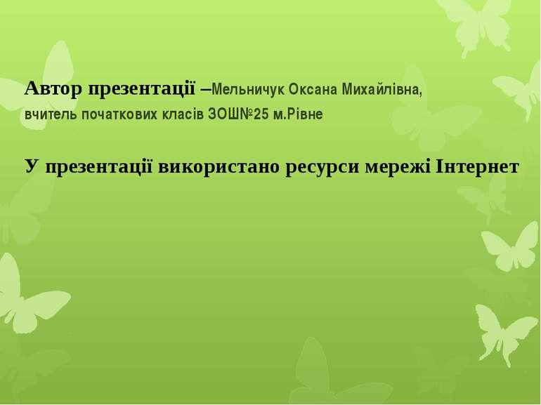 Автор презентації –Мельничук Оксана Михайлівна, вчитель початкових класів ЗОШ...