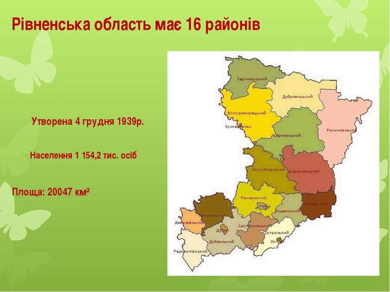 Рівненська область має 16 районів Площа: 20047 км² Утворена 4 грудня 1939р. Н...