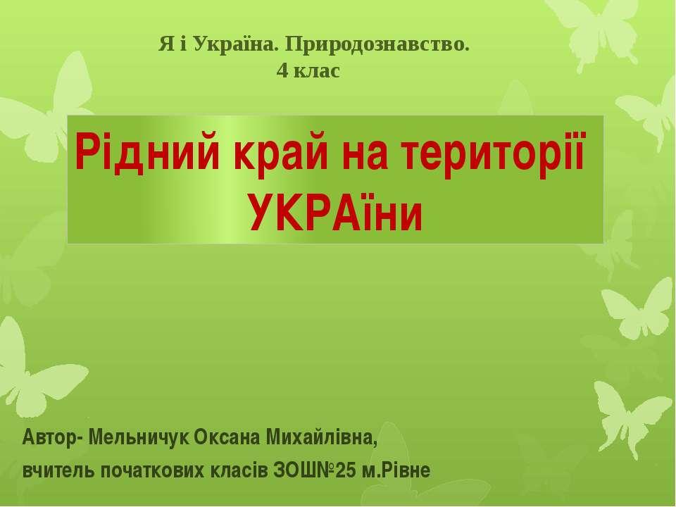 Автор- Мельничук Оксана Михайлівна, вчитель початкових класів ЗОШ№25 м.Рівне ...
