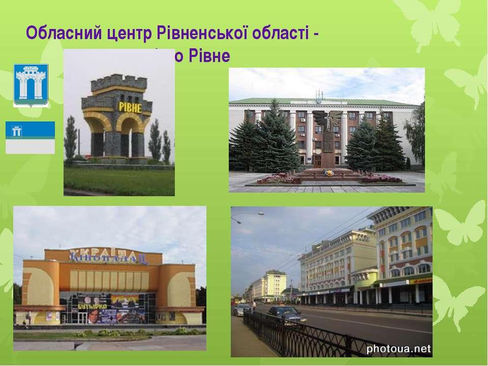 Обласний центр Рівненської області - місто Рівне