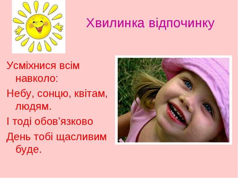 Хвилинка відпочинку Усміхнися всім навколо: Небу, сонцю, квітам, людям. І тод...