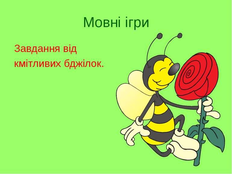 Мовні ігри Завдання від кмітливих бджілок.