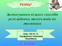 Застосування кількох способів розкладання многочленів на множники Київ, СШ № ...