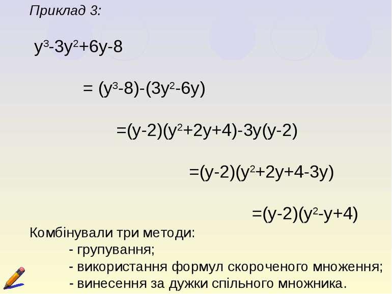 Приклад 3: y3-3y2+6y-8 = (y3-8)-(3y2-6y) =(y-2)(y2+2y+4)-3y(y-2) =(y-2)(y2+2y...