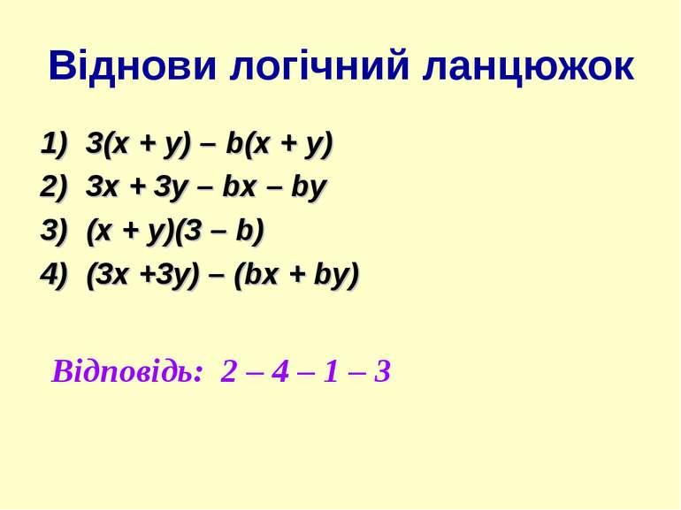 Віднови логічний ланцюжок 3(х + у) – b(х + у) 3х + 3у – bх – bу (х + у)(3 – b...
