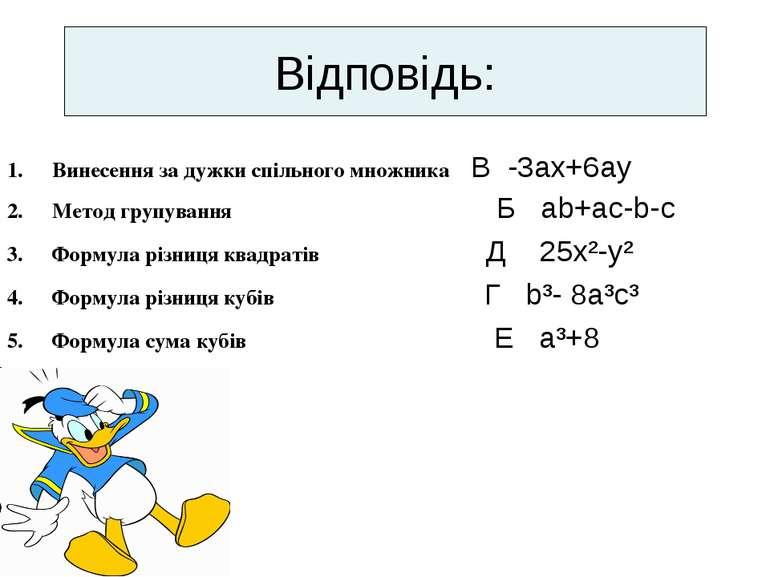 Відповідь: Винесення за дужки спільного множника В -3ax+6ay Метод групування ...