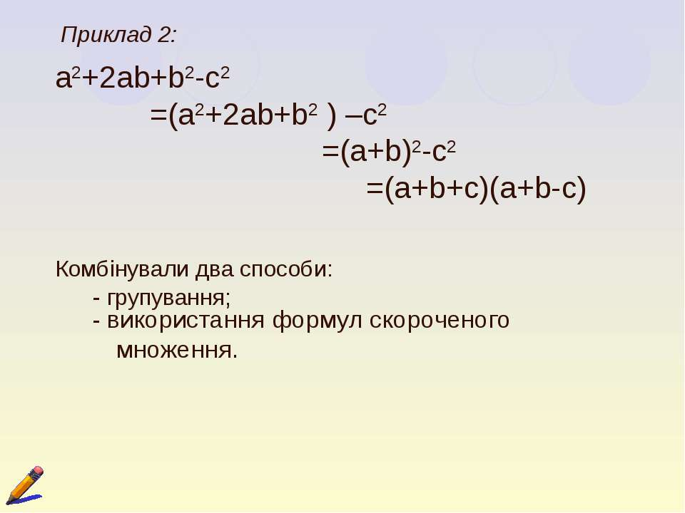Приклад 2: a2+2ab+b2-c2 =(a2+2ab+b2 ) –c2 =(a+b)2-c2 =(a+b+c)(a+b-c) Комбінув...