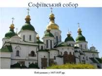 Софіївський собор Побудовано у 1017-1037 рр.