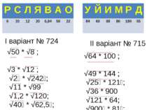 √50 * √8 ; √3 * √12 ; √2 * √242 ; √11 * √99 √1,2 * √120; √40 * √62,5 ; √1,44 ...