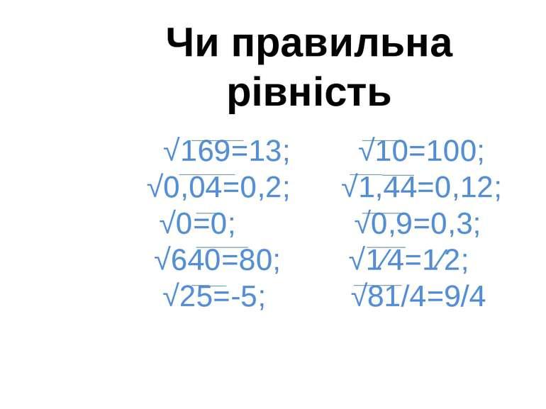 √169=13; √10=100; √0,04=0,2; √1,44=0,12; √0=0; √0,9=0,3; √640=80; √1∕4=1∕2; √...