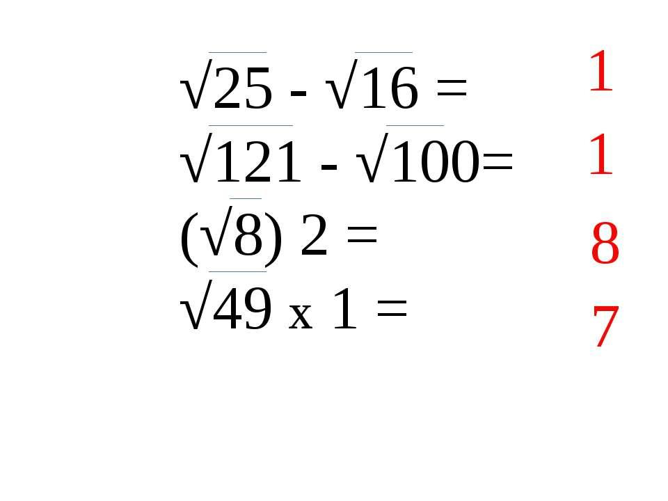 √25 - √16 = √121 - √100= (√8) 2 = √49 х 1 = 1 1 8 7