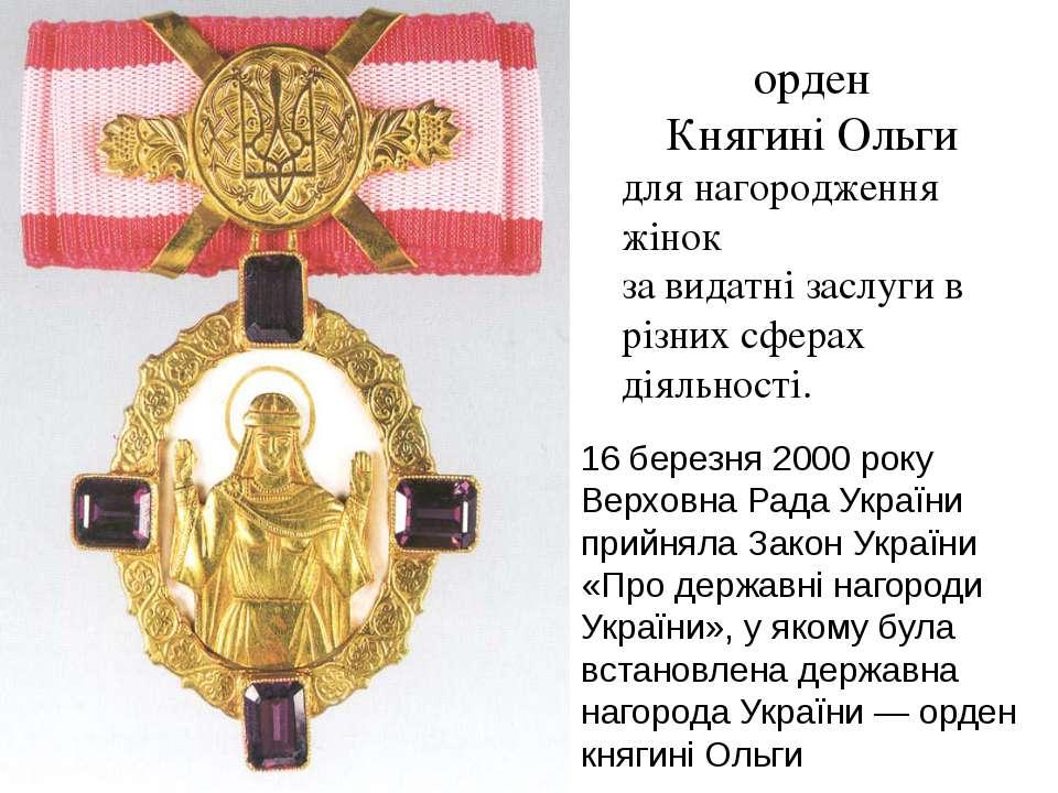 орден Княгині Ольги для нагородження жінок за видатні заслуги в різних сферах...