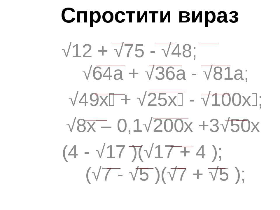 √12 + √75 - √48; √64а + √36а - √81а; √49х + √25х - √100х ; √8х – 0,1√200х +3√...