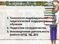 Педагогические технологии на основе личностной ориентации Технология индивиду...