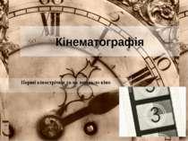 Кінематографія Перші кінострічки та як виникло кіно