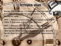 Історія кіно Кінець XIX століття — Створення кінетоскопів, біоскопів, вітаско...