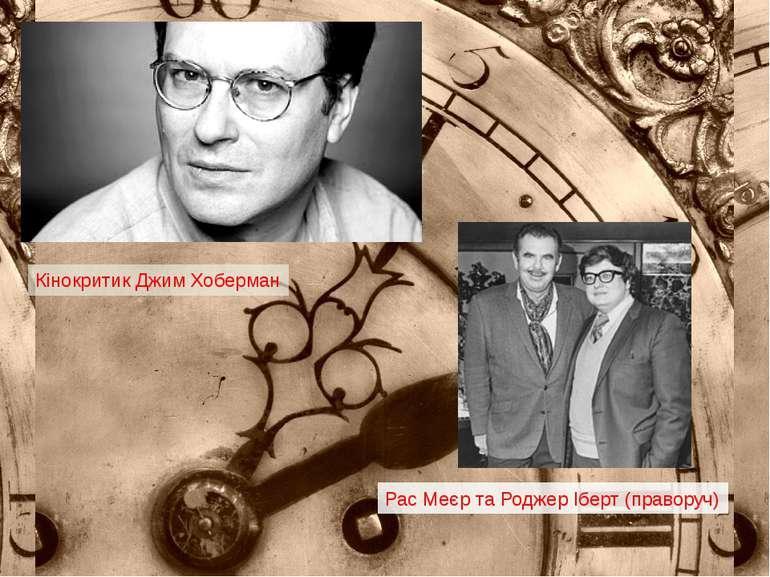 Кінокритик Джим Хоберман Рас Меєр та Роджер Іберт (праворуч)