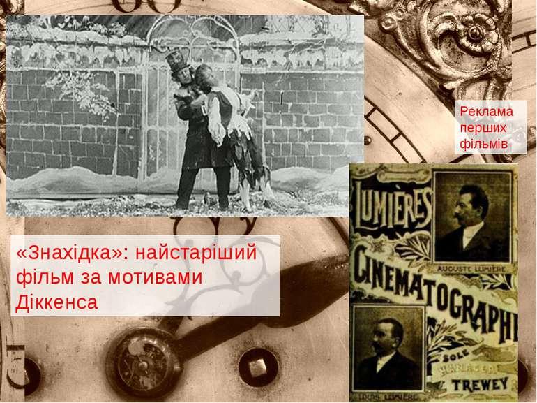 «Знахідка»: найстаріший фільм за мотивами Діккенса Реклама перших фільмів