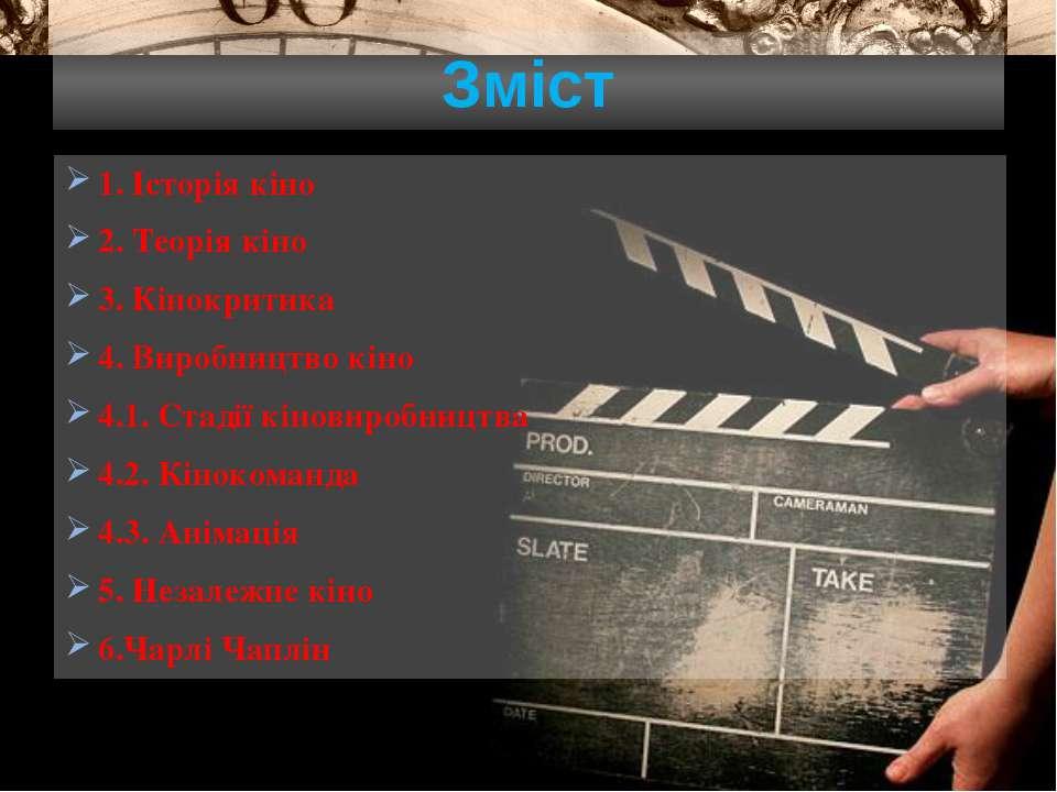 Зміст 1. Історія кіно 2. Теорія кіно 3. Кінокритика 4. Виробництво кіно 4.1. ...