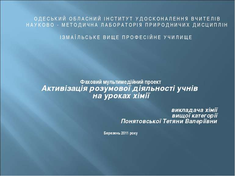 ІНДИВІДУАЛЬНІ ОСОБЛИВОСТІ МИСЛЕННЯ Продуктивність розуму; Самостійність; Широ...