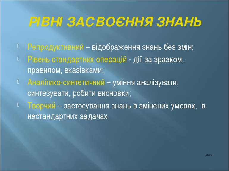 рівень розумового розвитку = f (інтелектуальні здібності) Інтелект, або загал...