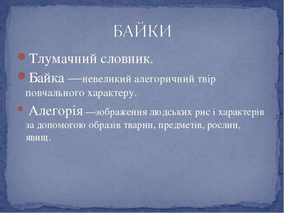 Тлумачний словник. Байка —невеликий алегоричний твір повчального характеру. А...