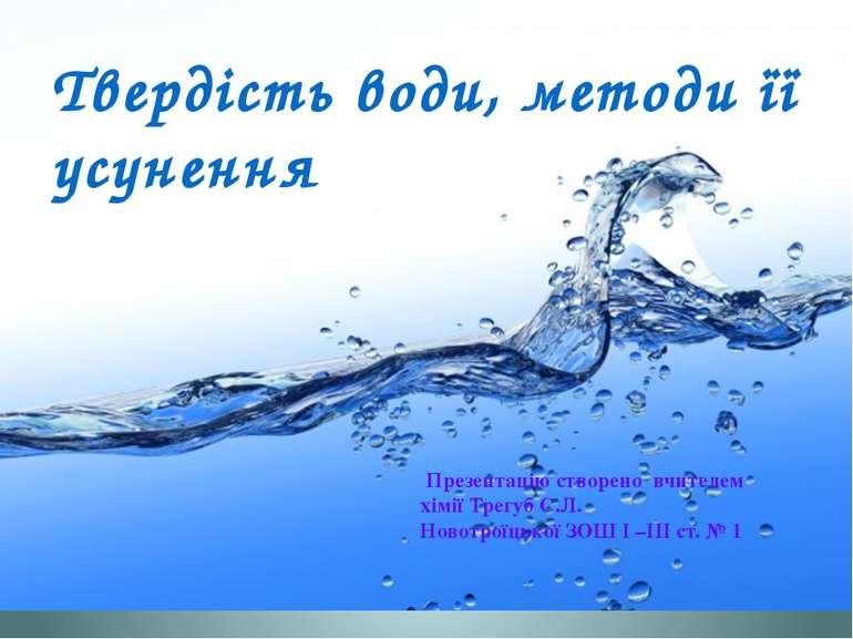 Презентацію створено вчителем хімії Трегуб С.Л. Новотроїцької ЗОШ І –ІІІ ст. ...
