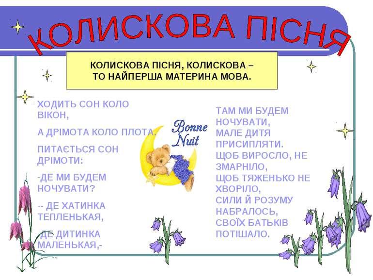 КОЛИСКОВА ПІСНЯ, КОЛИСКОВА – ТО НАЙПЕРША МАТЕРИНА МОВА. ХОДИТЬ СОН КОЛО ВІКОН...