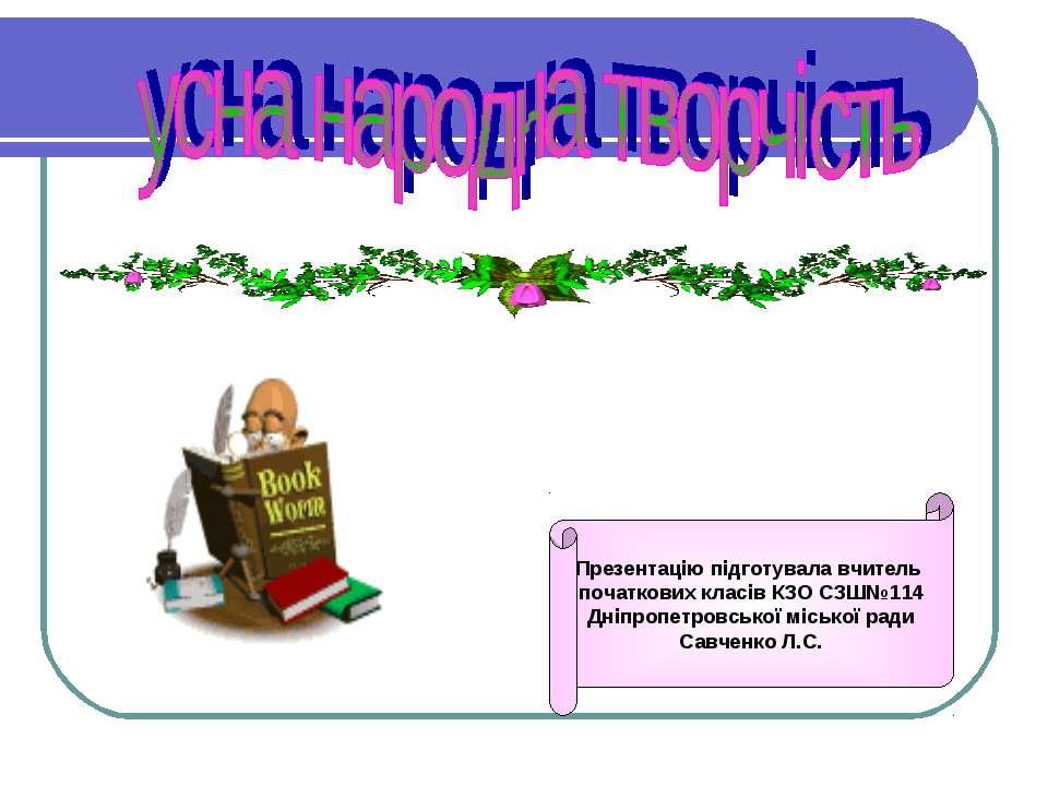 Презентацію підготувала вчитель початкових класів КЗО СЗШ№114 Дніпропетровськ...